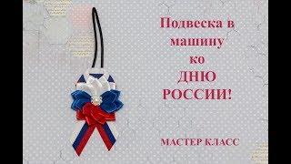 ПОДВЕСКА в машину ко ДНЮ РОССИИ своими руками / ТРИКОЛОР/ КАНЗАШИ/МК / RUSSIA