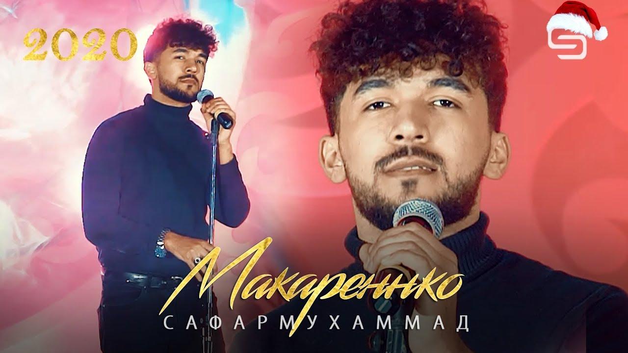 Сафармухаммад - Макаренна