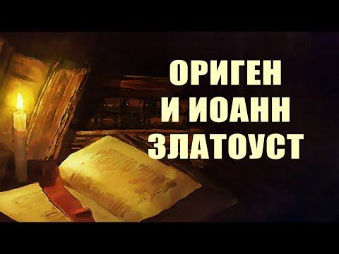PT215 Rus 3 . Введение в предмет. Ориген и Иоанн Златоуст.