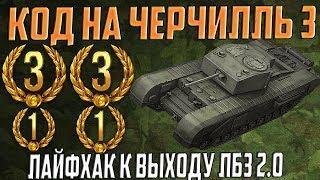 УСПЕЙ ДО ЛБЗ 2.0! ЭКСКЛЮЗИВНЫЙ КОД ВСЕМ!