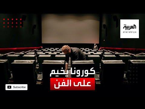 العرب اليوم - شاهد: تأجيل العروض والأفلام..