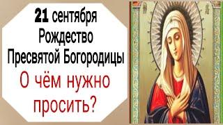 Рождество Пресвятой Богородицы.  О чём нужно просить? | Тайна Жрицы |