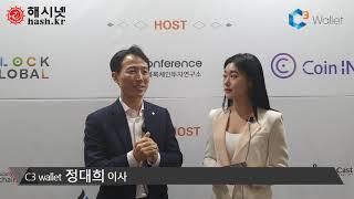 [해시넷]C3 wallet 정대희 이사 인터뷰