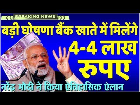 Today Breaking News ! आज के मुख्य समाचार बड़ी खबरें PM Modi, election results live today
