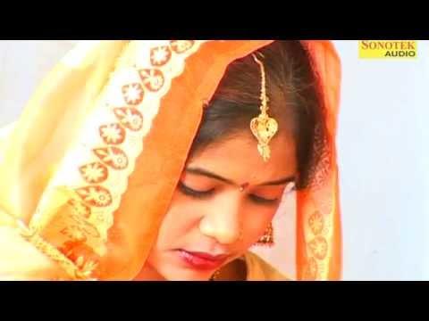 Garib Ki Beti Part 5 | गरीब की बेटी 5 | Haryanavi Ragni | Sonotek