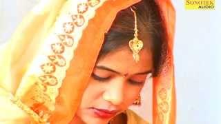 Garib Ki Beti 5 | गरीब की बेटी 5 | Haryanavi Ragni | Sonotek