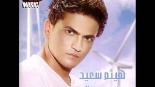 اغاني حصرية Haitham Said - Mosh Bas Kalam / هيثم سعيد - مش بس كلام تحميل MP3