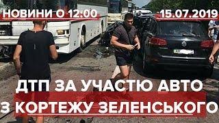 Выпуск новостей за 12:00: ДТП с участием авто из кортежа Зеленского