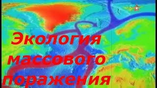 """Экология массового поражения. Фильм 2-й. ► """"Теория заговора"""""""