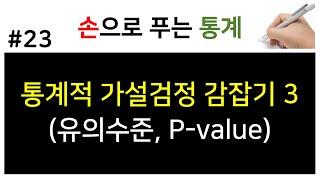 [손으로 푸는 통계] 23. 통계적 가설 검정 감잡기 3 (유의수준 α, 유의확률 P-value)