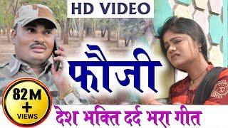 सरला गंधर्व-Desh Bhakti-Hindi-Song-देश भक्ति फौजी गीत-Beti Kare Pukar-Vande Mataram-26 January 2018