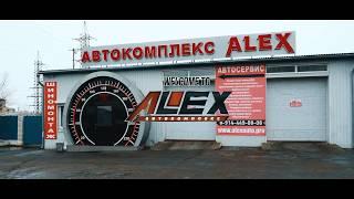 А давайте проведём экскурсию по AleX Auto