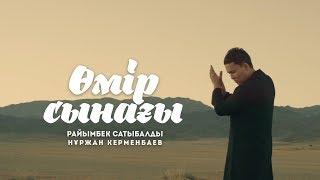 Райымбек Сатыбалды feat Нұржан Керменбаев - Өмір сынағы