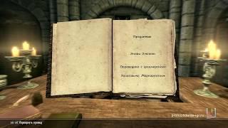 26 Фалмерские книги. Неизвестная книга. Забытая долина. #Скайрим СЭ - Маг 81 левел на Легенде