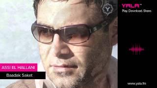 Assi El Hallani - Baadak Saket (Official Audio) | 2007 | عاصي الحلاني - بعدك ساكت تحميل MP3