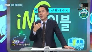 [C채널] 재미있는 신학이야기 In 바이블 - 교회사  34강 :: 개혁파 정통주의