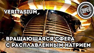Veritasium: Вращающаяся сфера с расплавленным натрием.