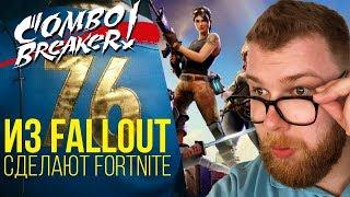 Из Fallout 76 сделают PUBG. Fortnite под угрозой - Небритые новости #2