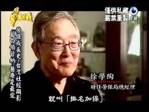 民視【台灣演義】特別專輯節目之二