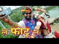 Le Photo Le | Marwadi Song | Latest Dj Remix Songs | Bass Boster Songs