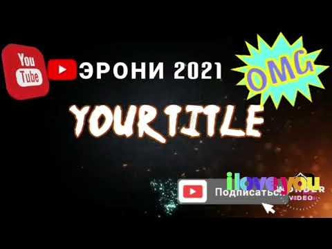 БЕХТАРИН КЛИПИ ЭРОНИ 2021🤔👌👍🌹😀😀😀