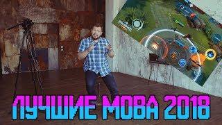 ТОП-5 MOBA игр на Android и iOS 2018