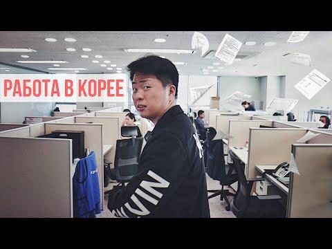 Устраиваюсь В Корейскую Компанию? Работа в Южной Корее