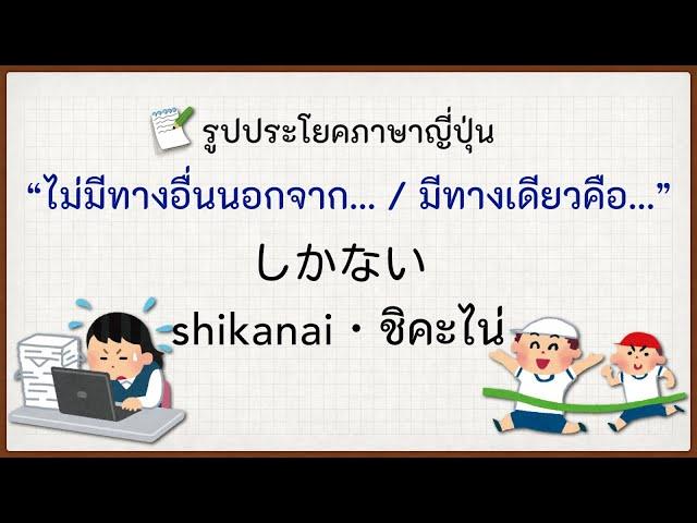 """รูปประโยคภาษาญี่ปุ่น """"ไม่มีทางอื่นนอกจาก... / มีทางเดียวคือ...""""  〜しかない"""