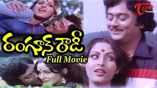 Rangoon Rowdy Full Length Telugu Movie   Krishnam Raju, Jayaprada, Mohan Babu, Deepa   TeluguOne