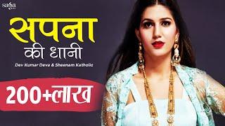 New Haryanvi Song - Jathar Thoda - Sapna Dance 2016 - Dev Kumar Deva, Vicky Kajla - Dj Songs