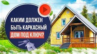 КАРКАСНЫЙ ДОМ ПОД КЛЮЧ. Обзор построенного дома перед сдачей заказчику