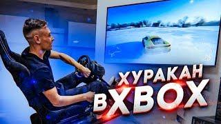КУПИЛ РУЛЬ ДЛЯ ЛАМБЫ на XBOX ONE X