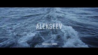 ALEKSEEV — Пьяное Солнце (DFM+video)