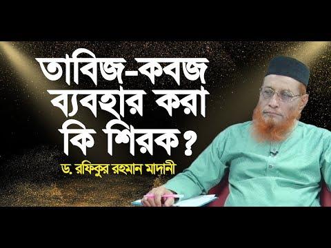 তাবিজ-কবজ ব্যবহার করা শিরক? Bangla Islamic Question And Answer | Dr. Rafiqur Rahman Madani