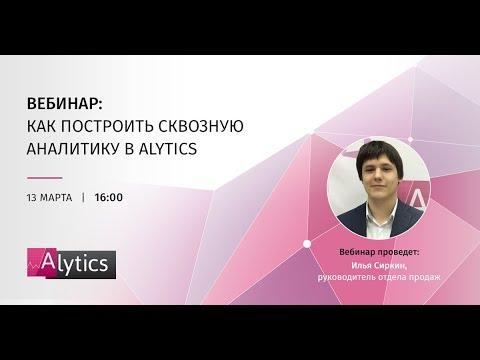 Видеообзор Alytics