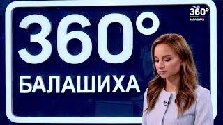 НОВОСТИ 360 БАЛАШИХА 16.08.2018