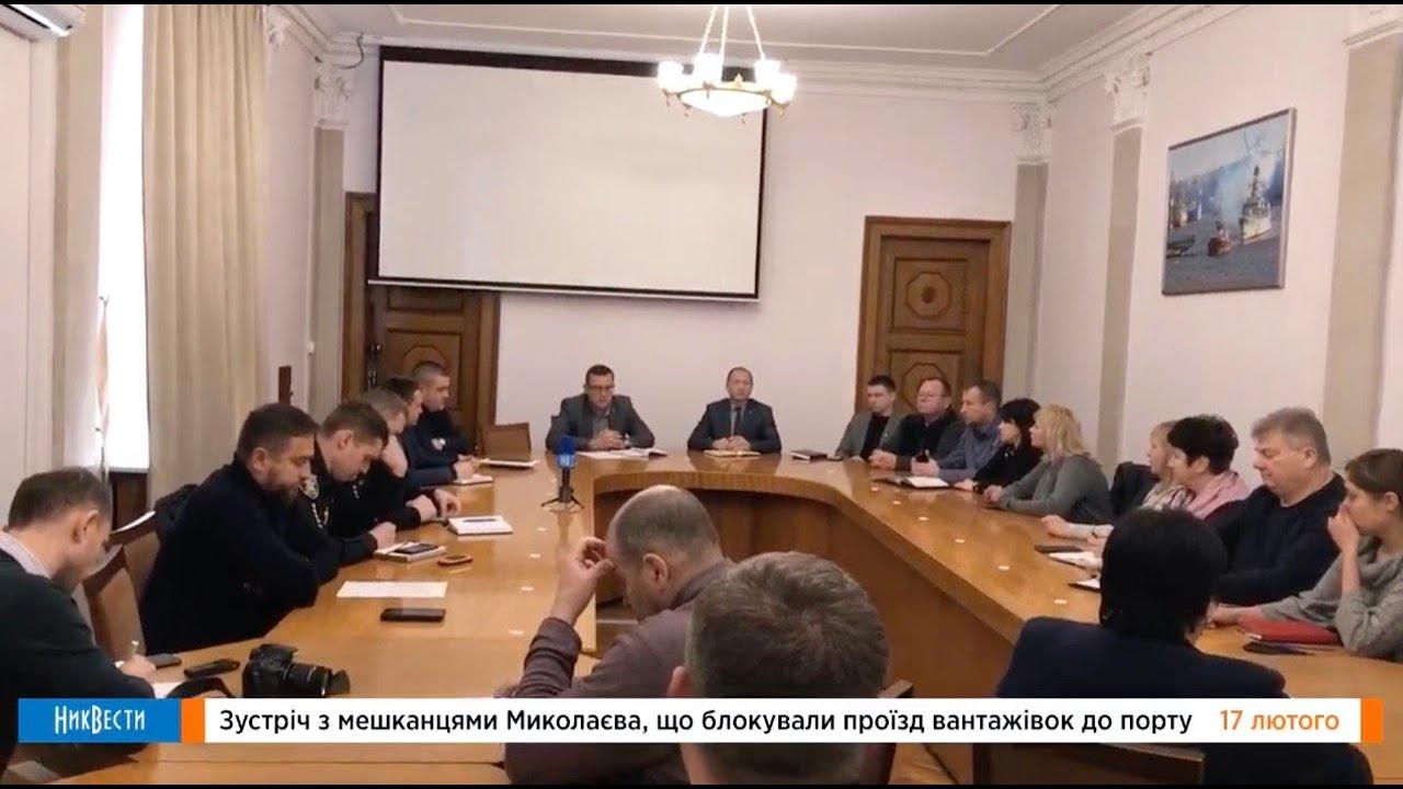 Совещание по ситуации с перекрытием дороги в порт в Николаеве
