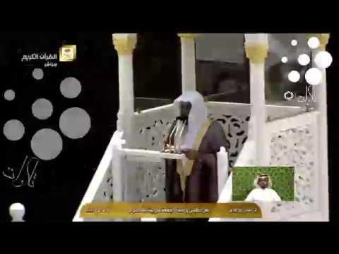 ❍ خطبة وصلاة الجمعة لهذا اليوم من الحرم المكي الشريف 1438/8/2 | خالد الغامدي | مؤثرة وخاشعه للغاية ❍
