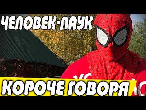 КОРОЧЕ ГОВОРЯ Человек-Паук в Реальной Жизни