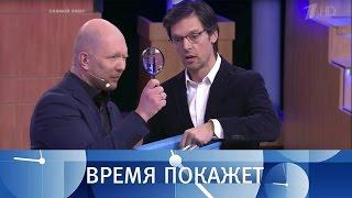 Продукты ссюрпризом. Время покажет. Выпуск от17.01.2017