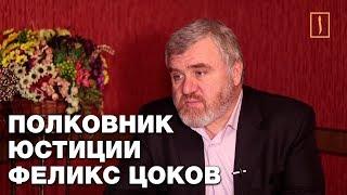 Криминал, спецслужбы, Басаев, убийство имамов и экоцид на Кавказе... Феликс Цоков