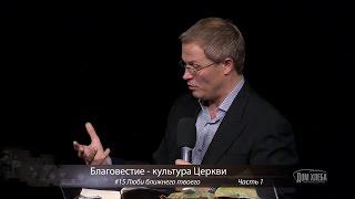Александр Шевченко. Люби ближнего твоего