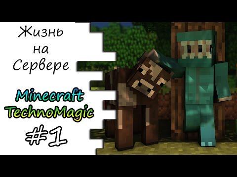 Minecraft Жизнь на TECHNOMAGIC Сервере #1 / ShadowCraft