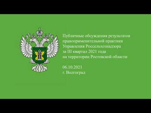 В Волгограде Управлением Россельхознадзора проведены публичные обсуждения результатов правоприменительной практики за III квартал 2021 года