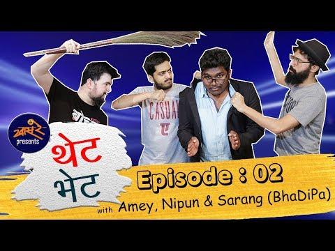 Thet Bhet with Amey, Nipun & Sarang (BhaDiPa)   E02   Khaas Re TV