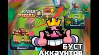 Буст аккаунтов в игре clash royale
