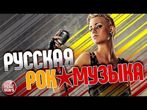 НОВЫЕ РУССКИЕ РОК-ХИТЫ ✪ ЛУЧШИЕ И НОВЫЕ ПЕСНИ ✪ RUSSIAN ROCK MUSIC ✪ BEST SONGS ✪ NEW HITS ✪