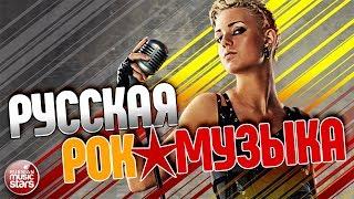 РУССКАЯ РОК✰МУЗЫКА ✪ ЛУЧШИЕ ПЕСНИ ✪ НОВЫЕ ХИТЫ ✪ RUSSIAN ROCK MUSIC ✪ BEST SONGS ✪ NEW HITS ✪