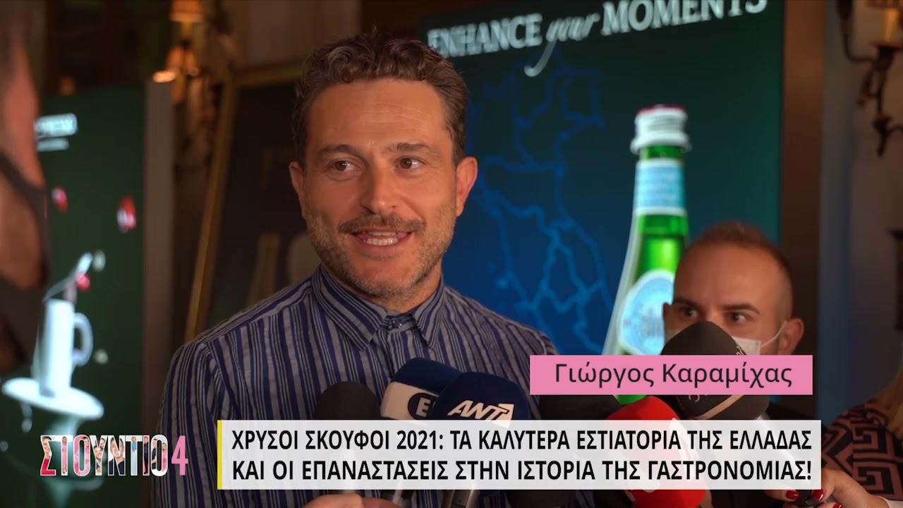 Χρυσοί σκούφοι 2021: Τα καλύτερα εστιατόρια της Ελλάδας | 14/09/2021 | ΕΡΤ