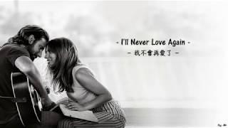 [繁中] Lady Gaga - I'll Never Love Again(我不會再愛了)